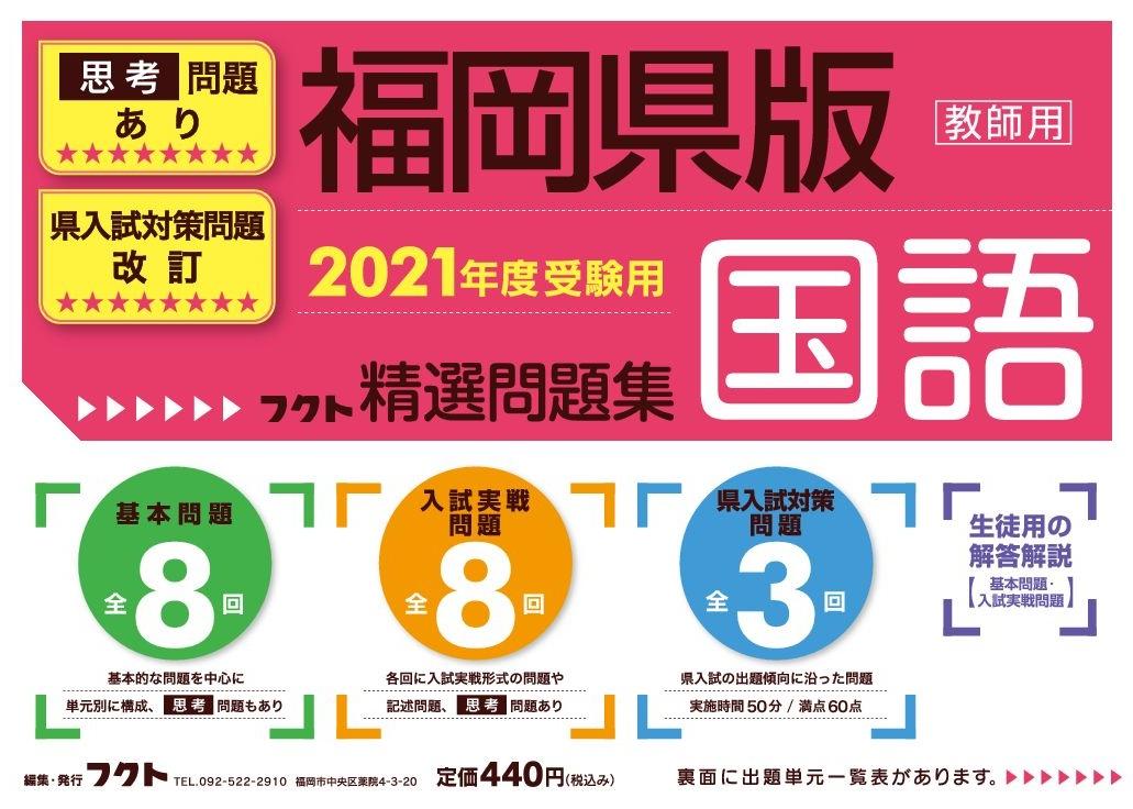 5教科 精選問題集〈福岡県高校受験対策用〉