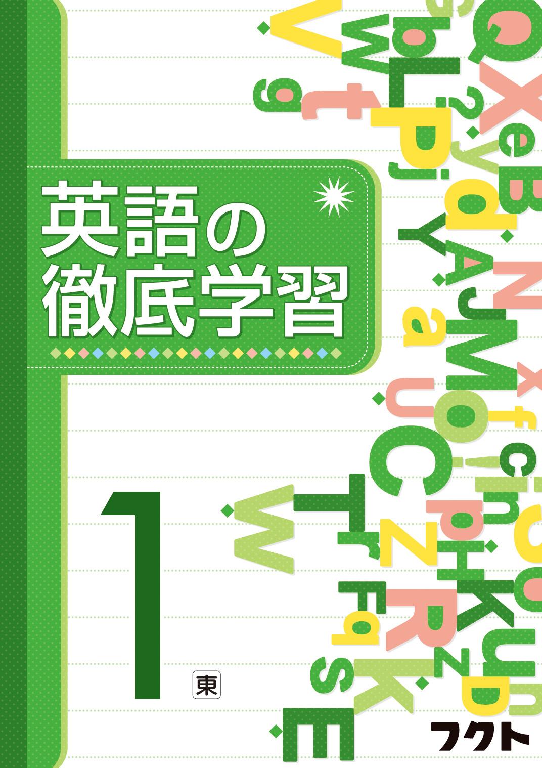 英語の徹底学習(東京書籍版/開隆堂版/三省堂版)<1年生>