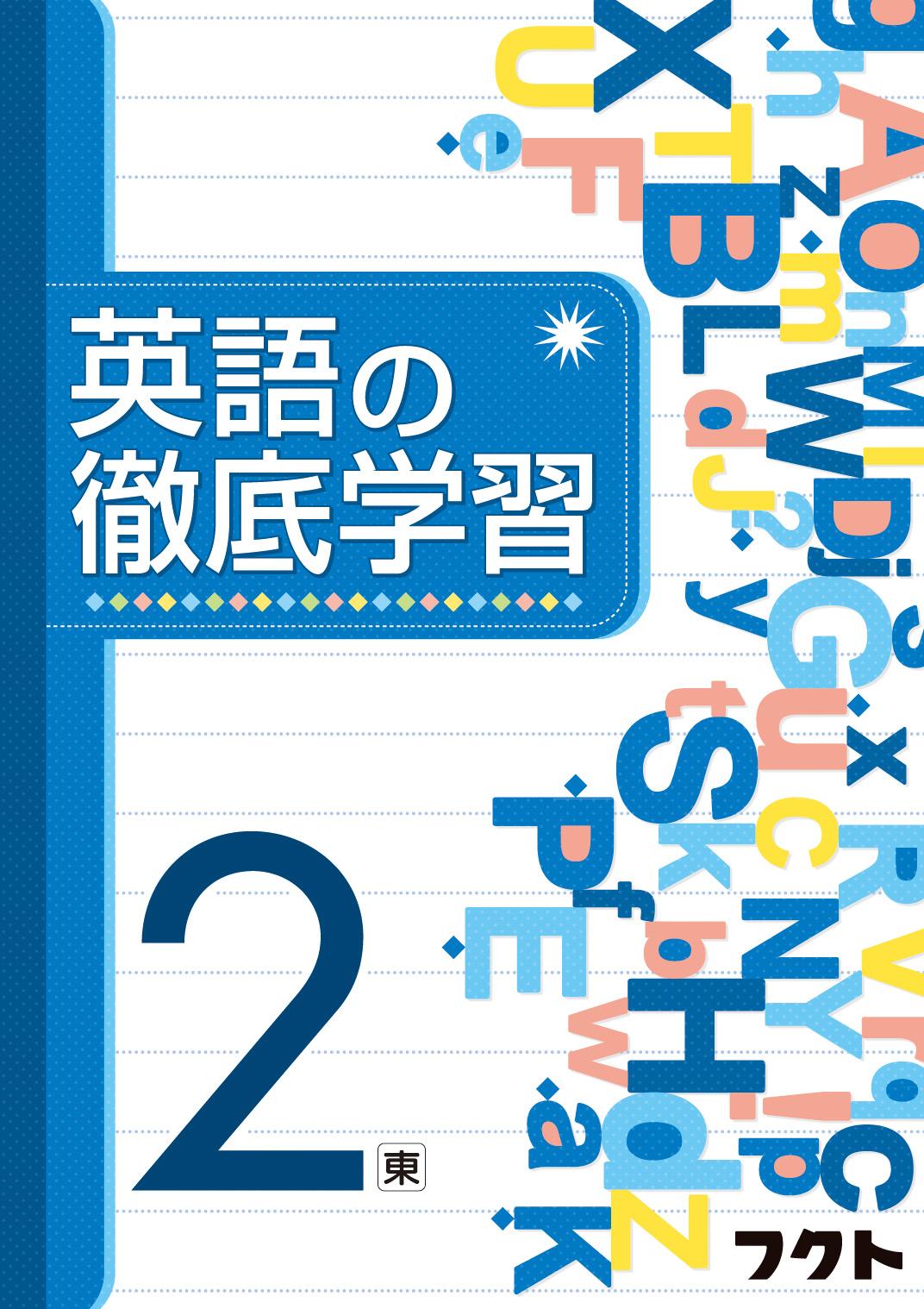 英語の徹底学習(東京書籍版/開隆堂版/三省堂版) <2年生>