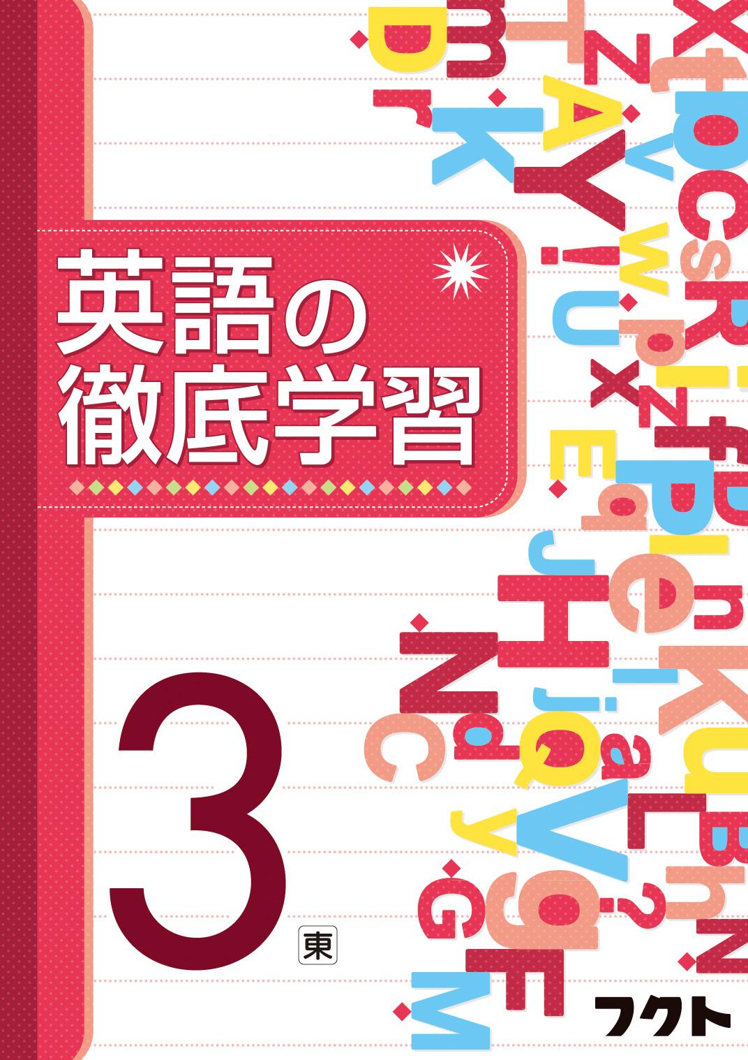 英語の徹底学習(東京書籍版/開隆堂版/三省堂版) <3年生>