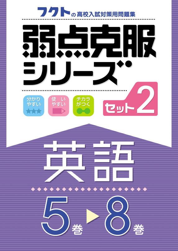 弱点克服シリーズ英語(セット2)