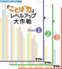 『ことば力』レベルアップ大作戦(Step1〜3)<全学年>