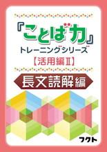 『ことば力』トレーニングシリーズ活用編Ⅱ〔長文読解編〕<br><全学年>