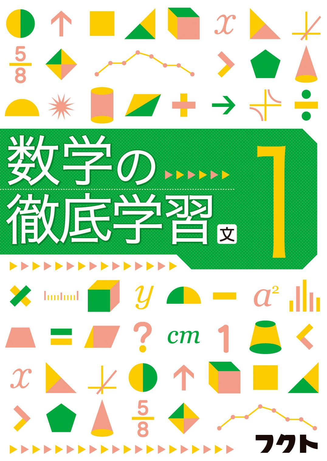 数学の徹底学習(啓林館版/日本文教出版版)<1年生>