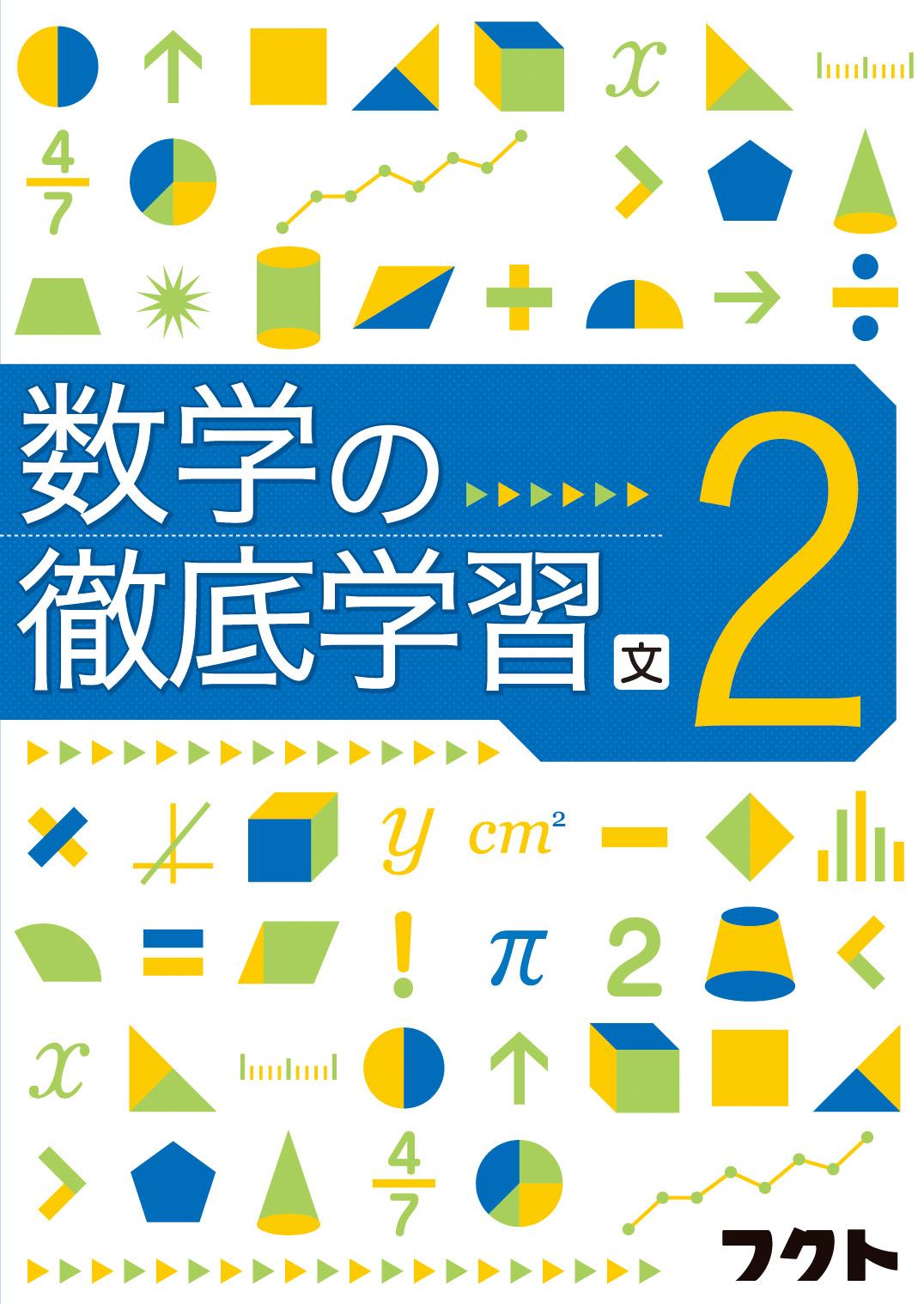 数学の徹底学習(啓林館版/日本文教出版版)<2年生>