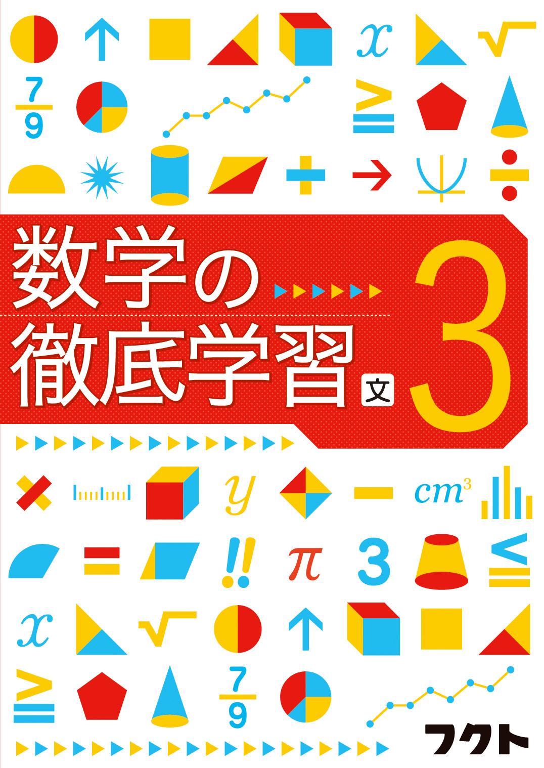 数学の徹底学習(啓林館版/日本文教出版版)<3年生>