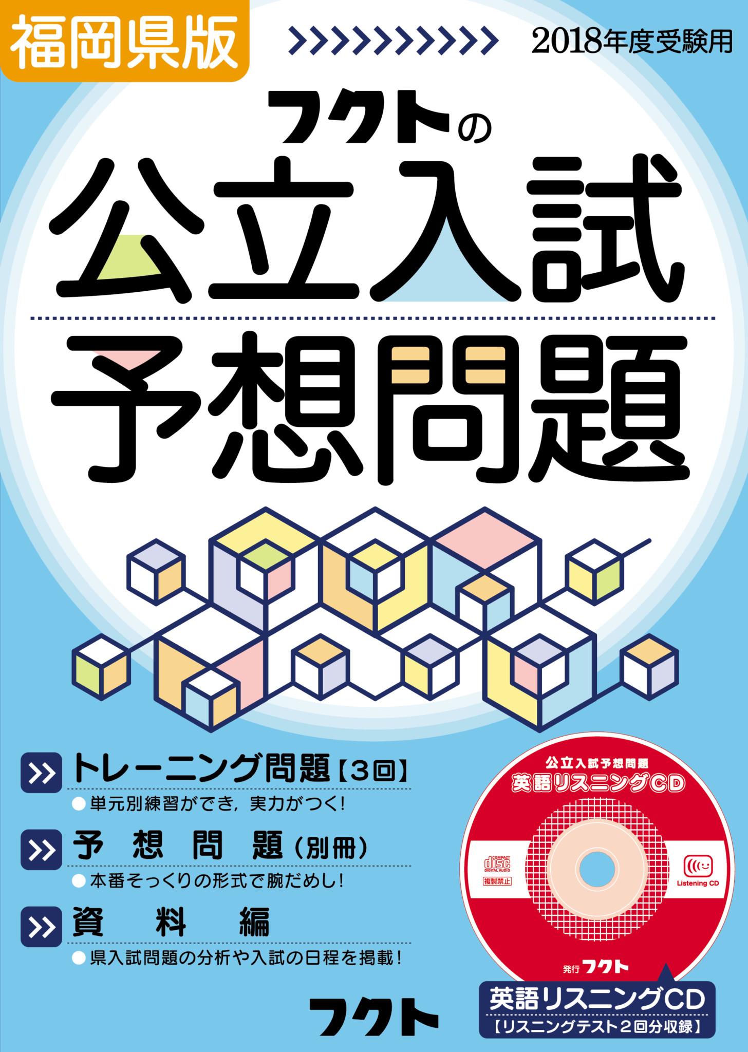 福岡県版 公立入試予想問題 (英語リスニングCD付)