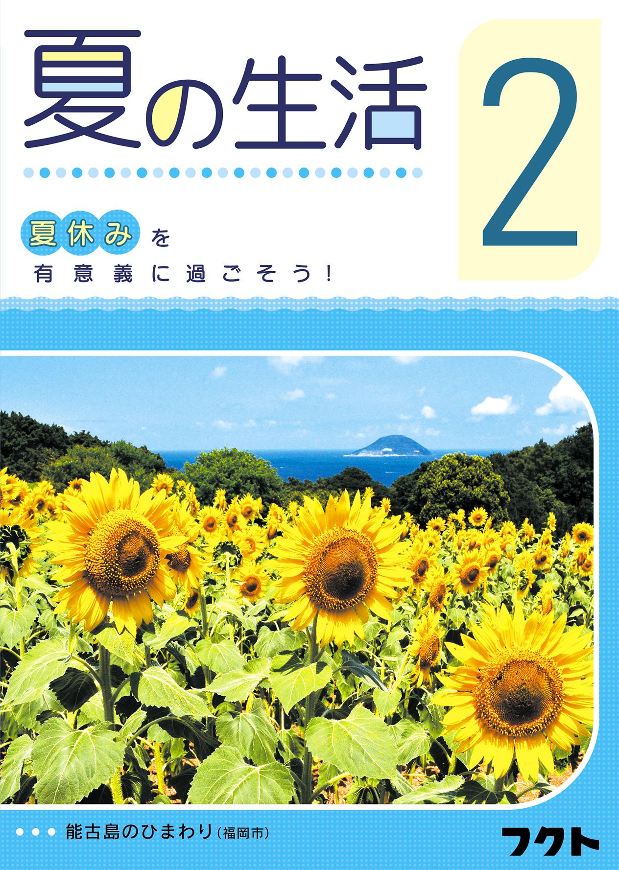 夏の生活<2年生>