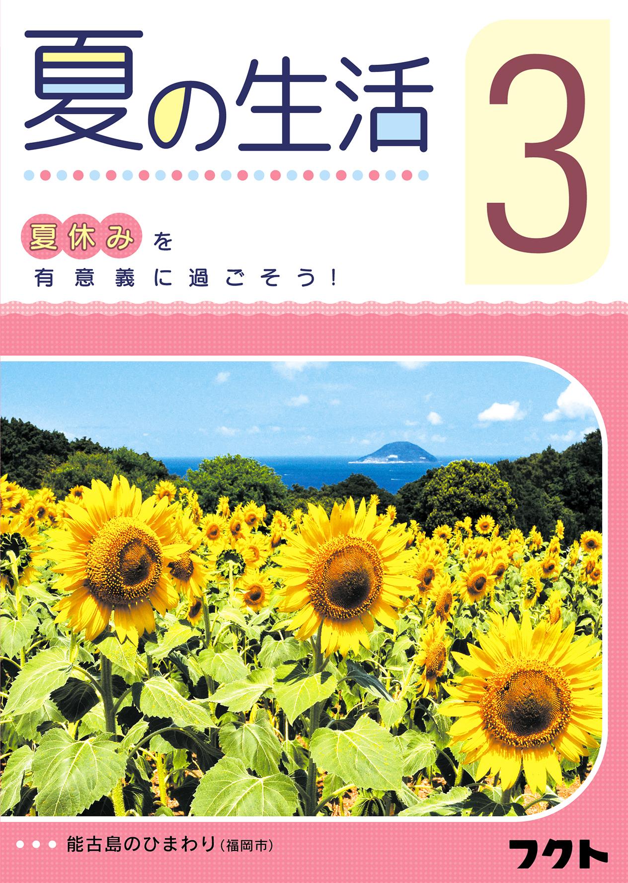 夏の生活 <3年生>