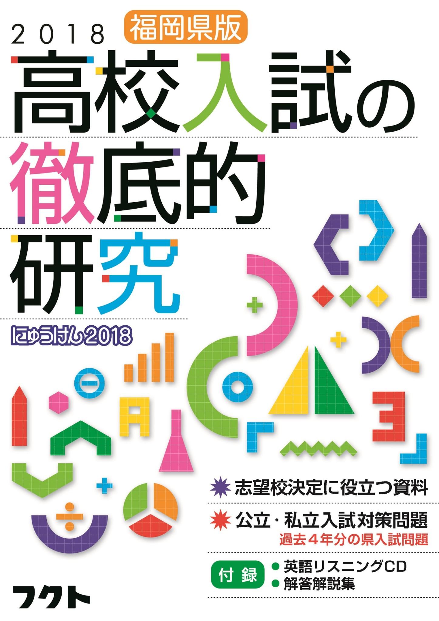 福岡県版 高校入試の徹底的研究 (英語リスニングCD付)