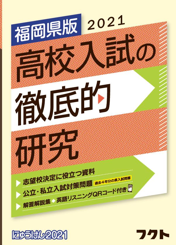 福岡県版 高校入試の徹底的研究