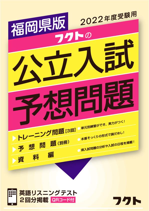 福岡県版 公立入試予想問題